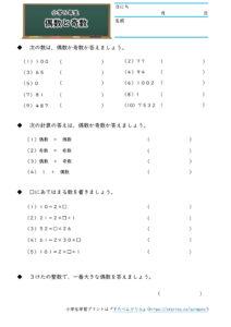 小5算数「偶数と奇数」の学習プリント