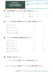 小5算数「倍数と公倍数」の学習プリント