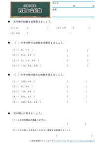 小5算数「約数と公約数」の学習プリント