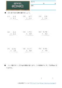 小5算数「小数×小数」の学習プリント