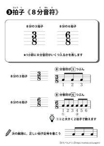 拍子8分音符の音楽プリント