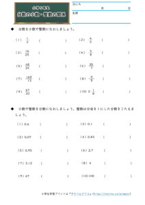小5算数「分数の小数・整数の関係」の学習プリント