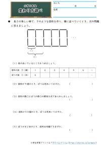 小5算数変わり方調べの学習プリント