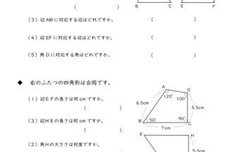 小5算数「合同な図形」の学習プリント