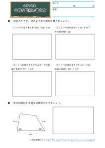 小5算数「合同な図形のかき方」の学習プリント