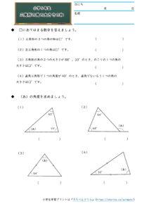 小5算数三角形の角の大きさの和の学習プリント