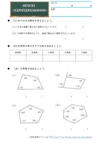 小5算数「四角形や多角形の角の大きさの和」の学習プリント