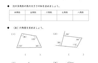 四角形や多角形の角の大きさの和の学習プリント