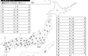 都道府県の漢字練習問題・テストプリント