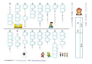 小学校6年生漢字プリント1