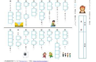 小学校6年生漢字プリント・テスト・練習問題
