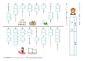 小学校6年生漢字プリント10
