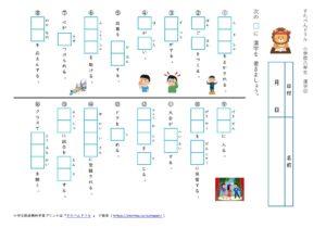 小学校6年生漢字プリント11