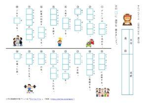 小学校6年生漢字プリント12