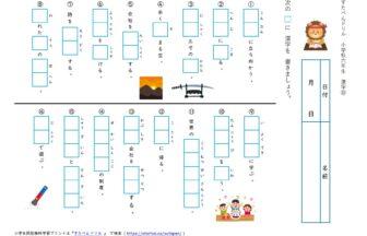 小学生漢字テストプリント一覧