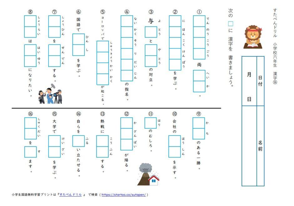 小学校6年生漢字プリント