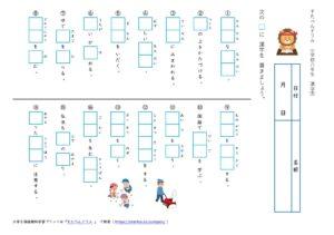 小学校6年生漢字プリント5