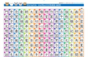 小学2年生漢字一覧表