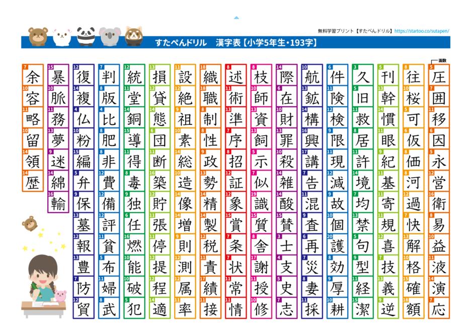 小学5年生漢字一覧表