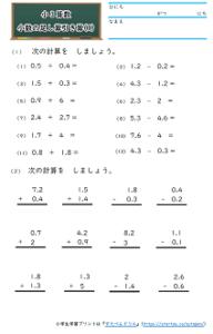 小3小数の足し算・引き算1
