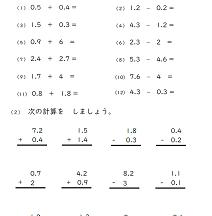 小3小数の足し算・引き算の学習プリント・練習問題