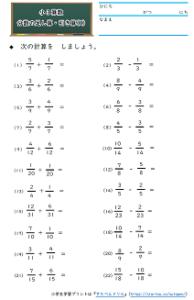 小3分数の足し算・引き算1
