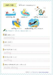 スポーツ3(水辺)の英単語プリント