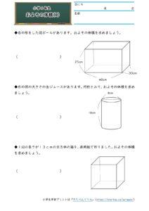 小6およその面積と体積(およその体積)(1)の学習プリント(練習問題・テスト)