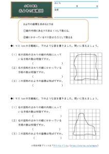 小6およその面積と体積の学習プリント・練習問題