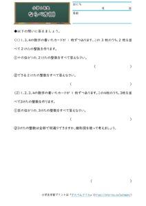 小6ならべ方と組み合わせ方(ならべ方)(1)の学習プリント(練習問題・テスト)