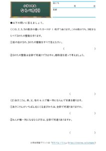 小6ならべ方と組み合わせ方(ならべ方)(2)の学習プリント(練習問題・テスト)