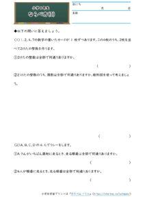 小6ならべ方と組み合わせ方(ならべ方)(3)の学習プリント(練習問題・テスト)