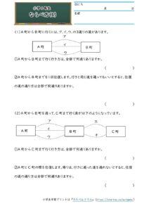 小6ならべ方と組み合わせ方(ならべ方)(4)の学習プリント(練習問題・テスト)
