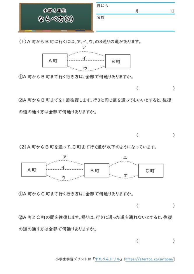 小6算数の学習プリント・問題集