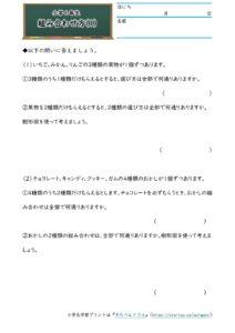 小6ならべ方と組み合わせ方(組み合わせ方)(1)の学習プリント(練習問題・テスト)