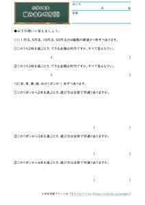 小6ならべ方と組み合わせ方(組み合わせ方)(2)の学習プリント(練習問題・テスト)