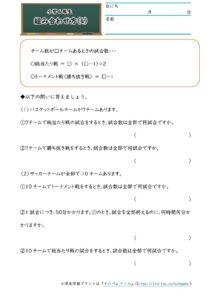 小6ならべ方と組み合わせ方(組み合わせ方)(4)の学習プリント(練習問題・テスト)