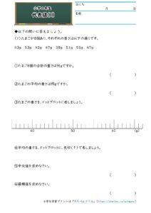 小6データの調べ方(代表値)の学習プリント・練習問題