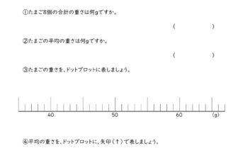 小6算数「データの調べ方」学習プリント・練習問題 | 無料ダウンロード印刷