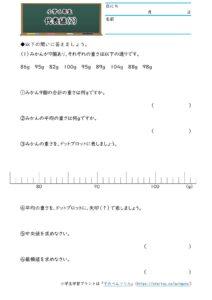 小6データの調べ方(代表値)(2)の学習プリント(練習問題・テスト)
