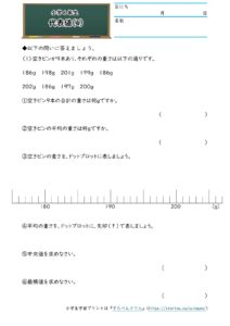 小6データの調べ方(代表値)(4)の学習プリント(練習問題・テスト)