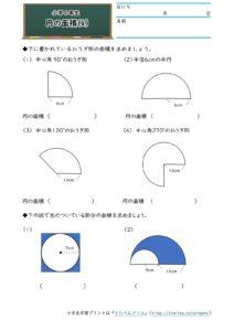 小6円の面積(円の面積)(4)の学習プリント(練習問題・テスト)