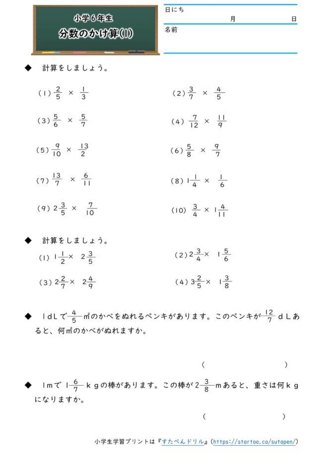 小6分数のかけ算の学習プリント・練習問題