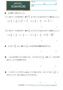 小6分数のかけ算(分数×分数)(4)の学習プリント・練習問題