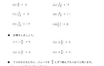 小6算数「分数のわり算」学習プリント・練習問題   無料ダウンロード印刷