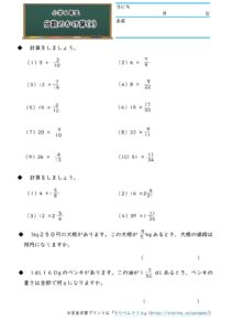 小6分数のかけ算(分数×整数)(4)の学習プリント・練習問題
