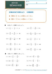 小6分数のかけ算(計算のきまり)(1)の学習プリント・練習問題