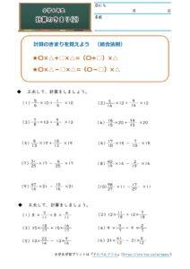小6分数のかけ算(計算のきまり)(2)の学習プリント・練習問題