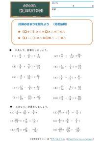 小6分数のかけ算(計算のきまり)(3)の学習プリント・練習問題