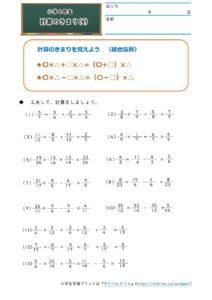 小6分数のかけ算(計算のきまり)(4)の学習プリント・練習問題